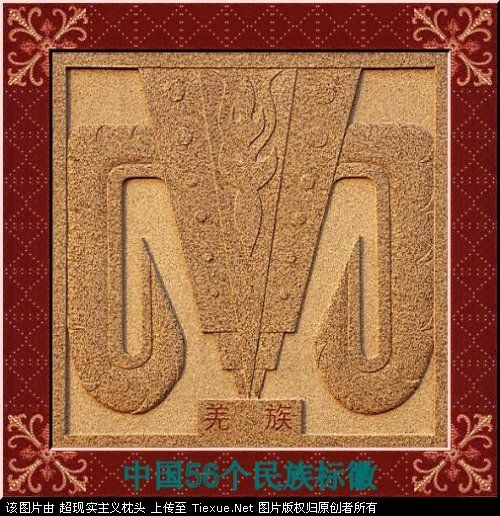 五十六个民族的图腾标徽 4111