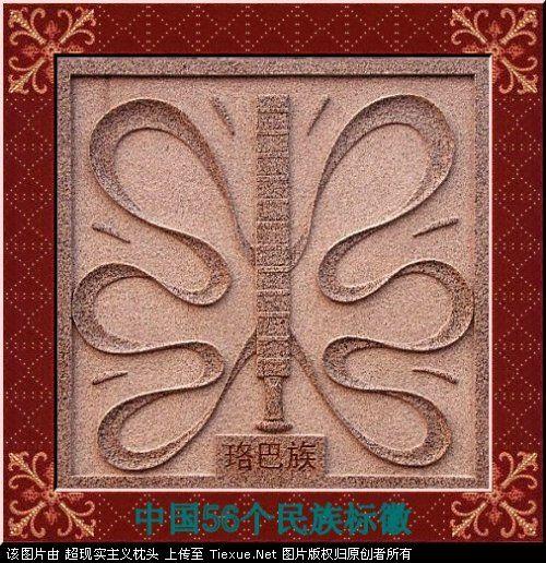 五十六个民族的图腾标徽 4411