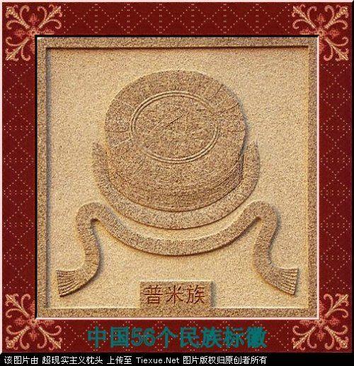 五十六个民族的图腾标徽 4511