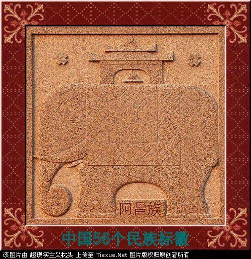 五十六个民族的图腾标徽 514