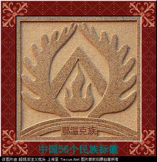 五十六个民族的图腾标徽 5210