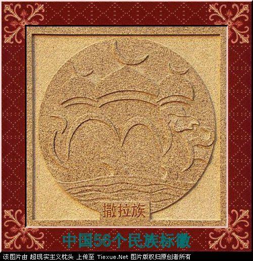 五十六个民族的图腾标徽 5310