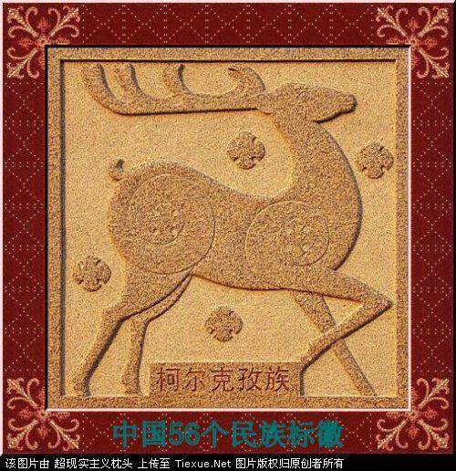 五十六个民族的图腾标徽 5410