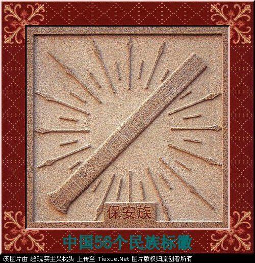 五十六个民族的图腾标徽 5510
