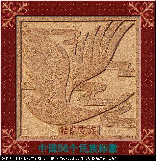 五十六个民族的图腾标徽 614