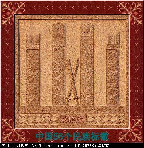 五十六个民族的图腾标徽 714
