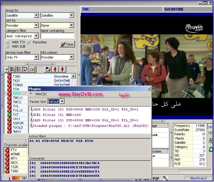 مشاهدة قنوات الارتي والشتوايم ب WinCSC شرح بالتفصيل Add11