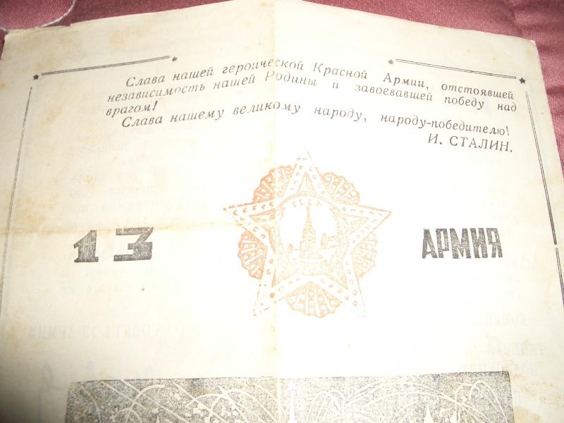 Мы родом из СССР - Страница 5 Imgp3023