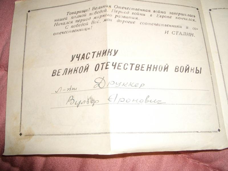 Мы родом из СССР - Страница 5 Imgp3024