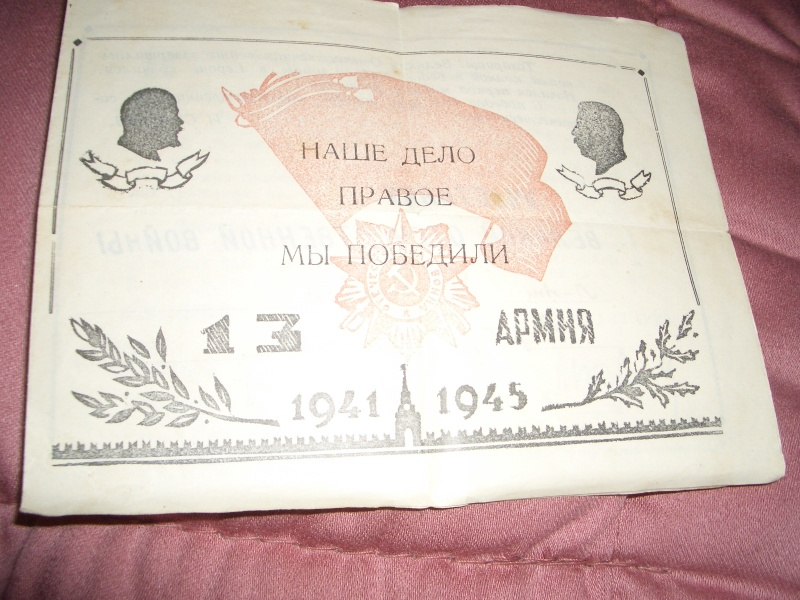 Мы родом из СССР - Страница 5 Imgp3025