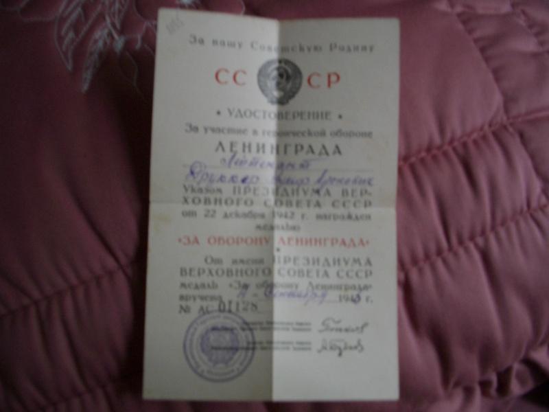 Мы родом из СССР - Страница 5 Imgp3028