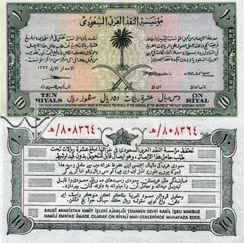 عملات سعودية قديمة جمييييييييييييييييلة 14331_10