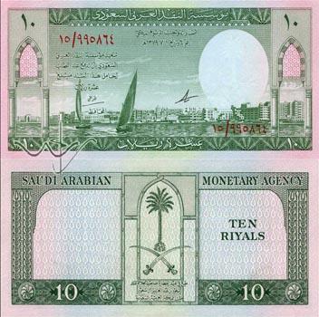 عملات سعودية قديمة جمييييييييييييييييلة 14331_13