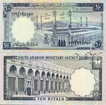 عملات سعودية قديمة جمييييييييييييييييلة 14331_14