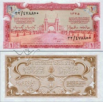 عملات سعودية قديمة جمييييييييييييييييلة 14331_18