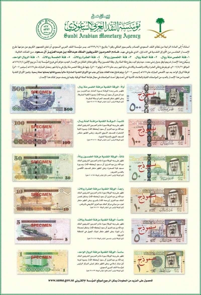 عملات سعودية قديمة جمييييييييييييييييلة 14331_19
