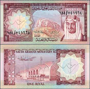 عملات سعودية قديمة جمييييييييييييييييلة 14331_22