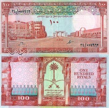 عملات سعودية قديمة جمييييييييييييييييلة 14331_26