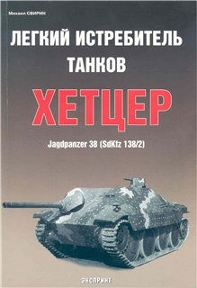 Легкий истребитель танков Хетцер. Oao_fu10