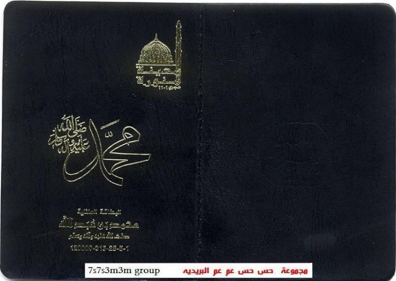 البطاقة الشخصية للرسول(ص) 0010
