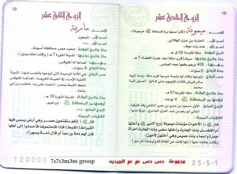 البطاقة الشخصية للرسول(ص)10 011