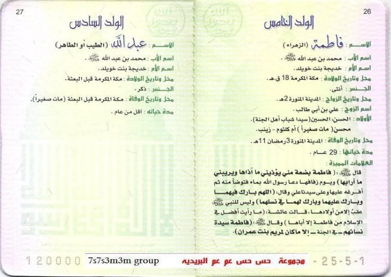 البطاقة الشخصية للرسول(ص)14 1410
