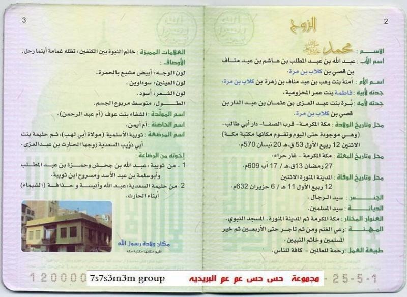 البطاقة الشخصية للرسول(ص)2 210