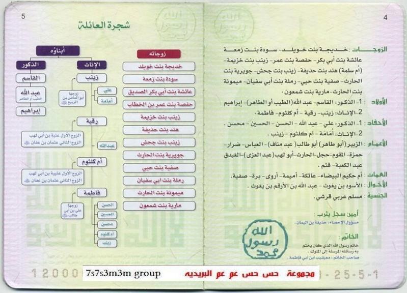 البطاقة الشخصية للرسول(ص)3 310