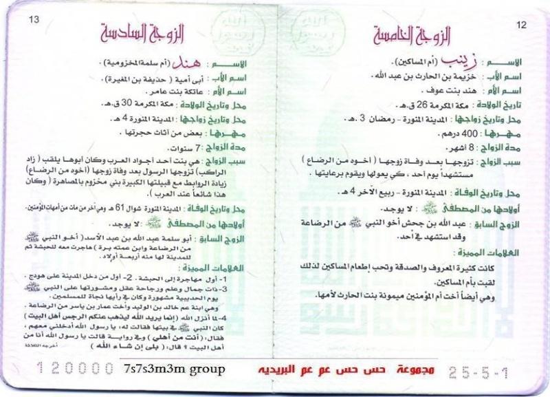 البطاقة الشخصية للرسول(ص)7 710