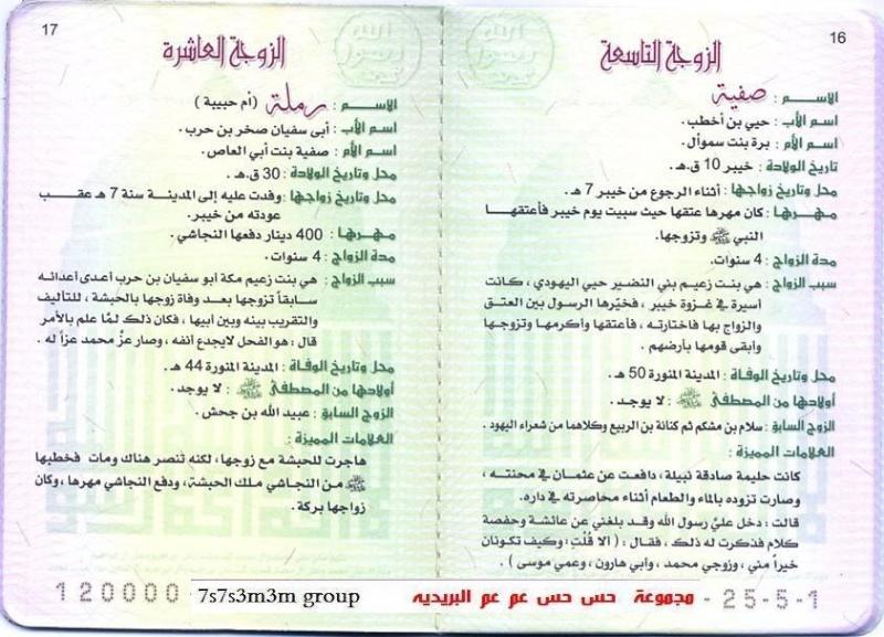 البطاقة الشخصية للرسول(ص)9 910
