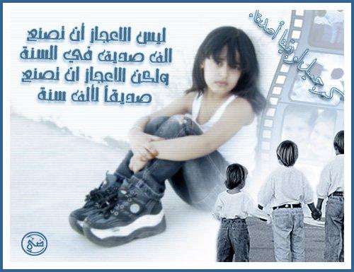 بعض شباب العرب بالخارج Freind10