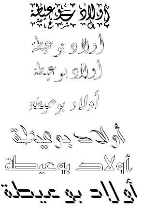 تحميل الخطوط العربية على الوورد