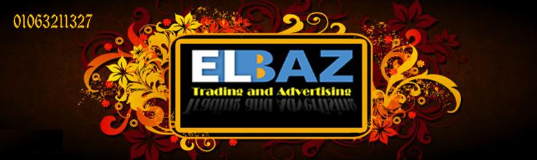 الباز للتجارة والطباعة والاعلان