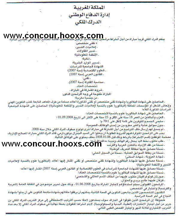 اعلان مباراة الدرك الملكي في ميدان الاداري 7010