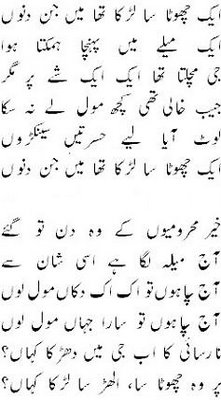 !!~~CHOTA LADKA~~!!    Hindi /Urdu/English  version Insha210