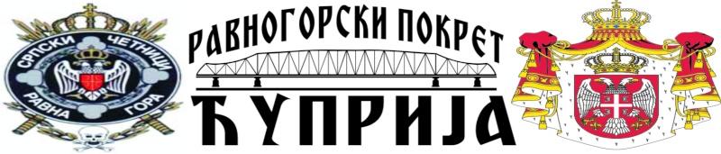 cuprija.ravnogorci.org