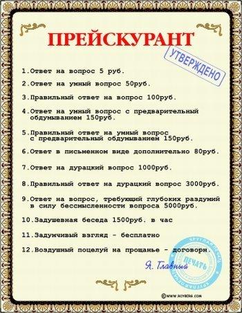 Прикольные картоночки))) X_96d710