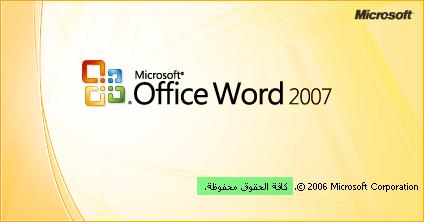 هديتى لكم بمناسبة الإشراف .. Microsoft Office System 2007 SP1 .. سعره يزيد على 8000 دولار أمريكى !! A1010