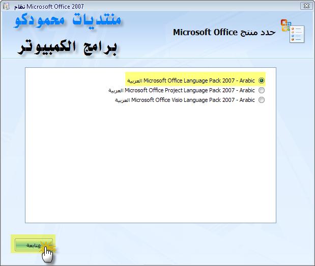 هديتى لكم بمناسبة الإشراف .. Microsoft Office System 2007 SP1 .. سعره يزيد على 8000 دولار أمريكى !! A110