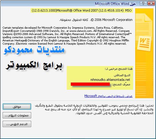 هديتى لكم بمناسبة الإشراف .. Microsoft Office System 2007 SP1 .. سعره يزيد على 8000 دولار أمريكى !! A1210