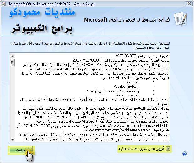 هديتى لكم بمناسبة الإشراف .. Microsoft Office System 2007 SP1 .. سعره يزيد على 8000 دولار أمريكى !! A210