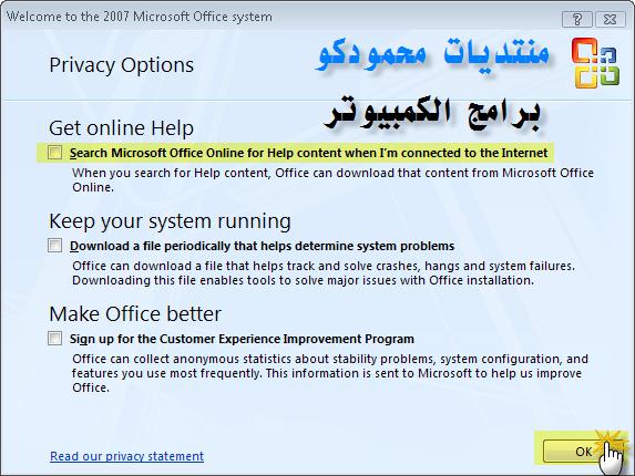 هديتى لكم بمناسبة الإشراف .. Microsoft Office System 2007 SP1 .. سعره يزيد على 8000 دولار أمريكى !! Of1010