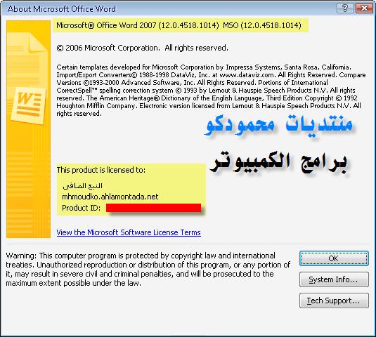 هديتى لكم بمناسبة الإشراف .. Microsoft Office System 2007 SP1 .. سعره يزيد على 8000 دولار أمريكى !! Of1211