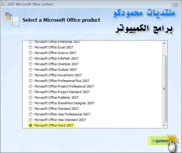 هديتى لكم بمناسبة الإشراف .. Microsoft Office System 2007 SP1 .. سعره يزيد على 8000 دولار أمريكى !! Of311