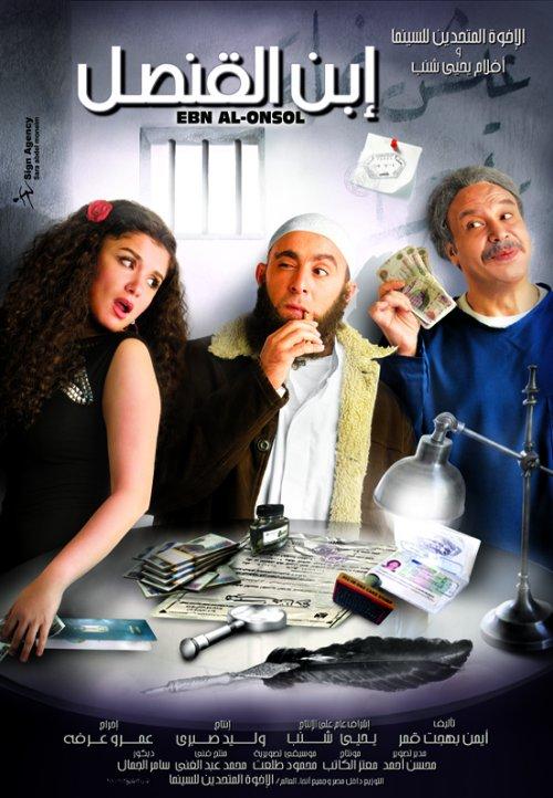 حصريا فيلم ابن القنصل نسخة DVDRip بطولة احمد السقا علي أكثر من سيرفر  Aa7e5110