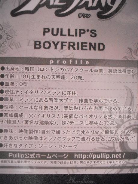 Cartes de Pullip Dscf2416
