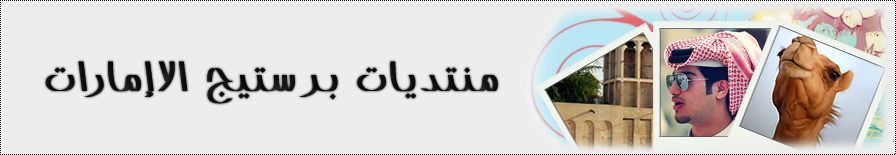 منتديات برستيج الإمارات