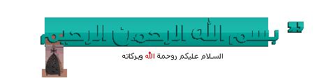 تحميل كتاب الأخلاق والقيم في الحضارة الإسلامية pdf Bsmall10