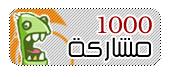1000 مشاركة