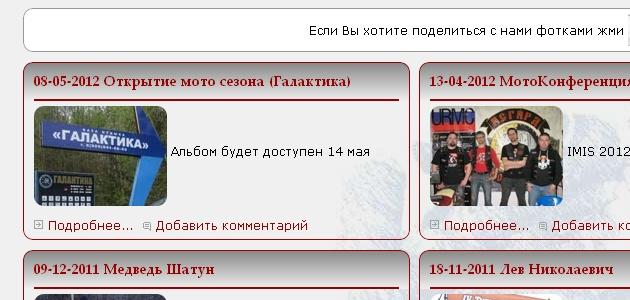 2012-05-08 Открытие сезона АСГАРД (Делимся впечатлениями) Dddnd_12